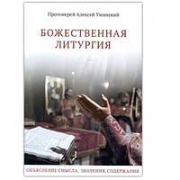 Божественная Литургия . Протоиерей Алексей Уминский