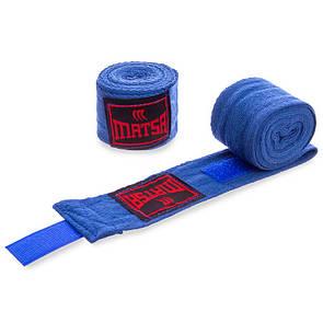 Бинты боксерские хлопок Matsa 0030 2,5м синий