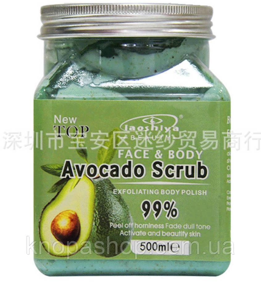 Скраб тело  авокадо 500грамм
