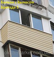 Вынос балкона Киев. Балконы с выносом Киев недорого. Выносные балконы в Киеве цены