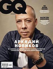 GQ журнал №8 август 2021 (Gentlemen's Quarterly) | Аркадий Новиков