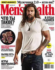 Men's Health журнал №3 сентябрь 2021