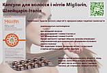 Миглиорин для волос и ногтей  Швейцария-Италія, фото 3