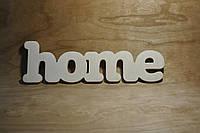 Home - слово из дерева