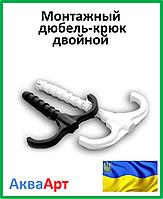 Монтажный дюбель-крюк двойной16-20