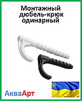 Монтажный дюбель-крюк одинарный 16-20