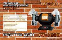 Точильный станок Ростовдон 2-х дисковый 150 круг 1600 Вт SVT