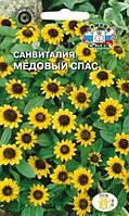 Санвиталия Медовый спас распростертая 0,1 г