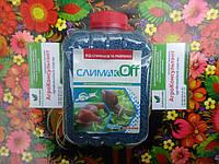 Гранулы Слимак Off, 450 гр - эффективное средство от слизней и улиток