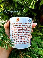 Чашка первокласснику/Кружка першокласнику