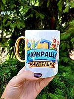 Чашка Найкращий вчитель/Тільки велика людина