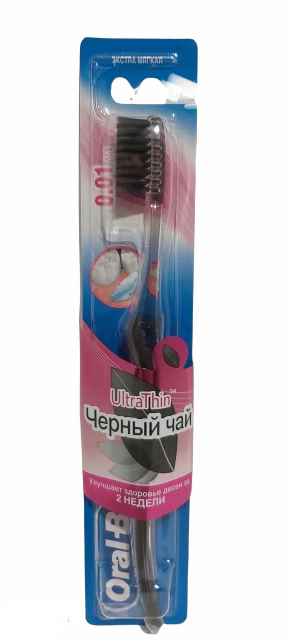 Зубная щетка Oral-B UltraThin Черный чай (экстра мягкая)