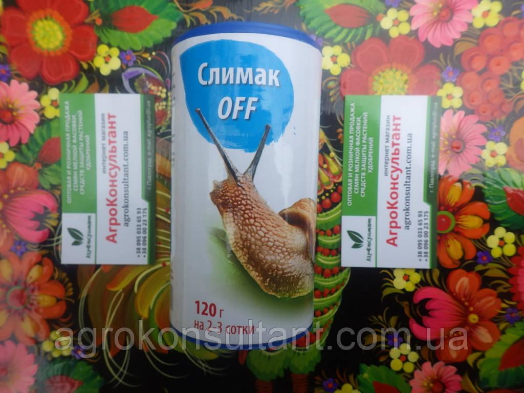 Гранулы Слимак Off, 120 гр - эффективное средство от слизней и улиток