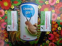 Гранули Слимак Off, 120 гр - ефективний засіб від слимаків та равликів