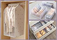 Комплект Чохол для захисту речей від пилу + органайзери для нижньої білизни (ОД-280 + ОД-126), фото 1