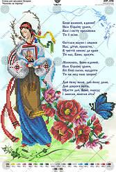 А3Р-036 Молитва за Україну. Схема для вишивки бісером