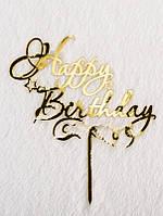 Зеркальный топпер Happy Birthday золото