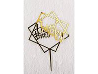 Зеркальный топпер Happy Birthday квадратный со звездами золото