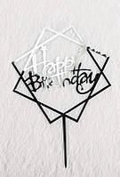 Зеркальный топпер Happy Birthday квадратный со звездами серебро