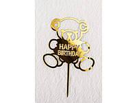 Зеркальный топпер Happy Birthday мишка золото