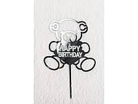 Зеркальный топпер Happy Birthday мишка серебро