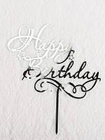 Зеркальный топпер Happy Birthday серебро