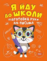 Я йду в школу Торсінг Підготовка руки до письма Шипарева