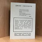 Книга НІ СИ Будь упевнений у своїх силах Ексмо - Джен Синсеро, фото 2