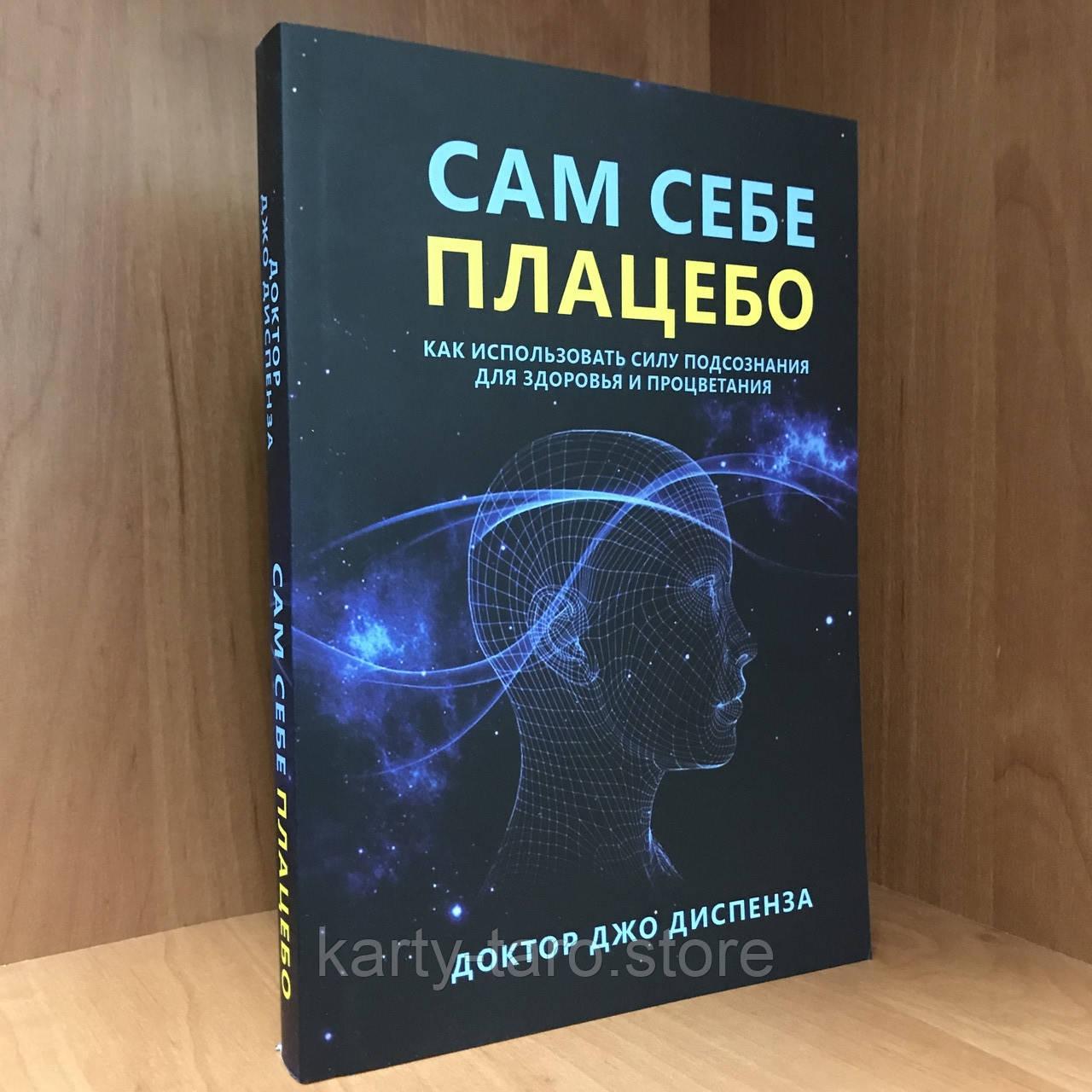 Книга Сам себе плацебо. Как использовать силу подсознания для здоровья и процветания  - Джо Диспенза