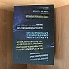 Книга Сам собі плацебо Як використовувати силу підсвідомості для здоров'я і процвітання Ексмо - Джо Диспенза, фото 2