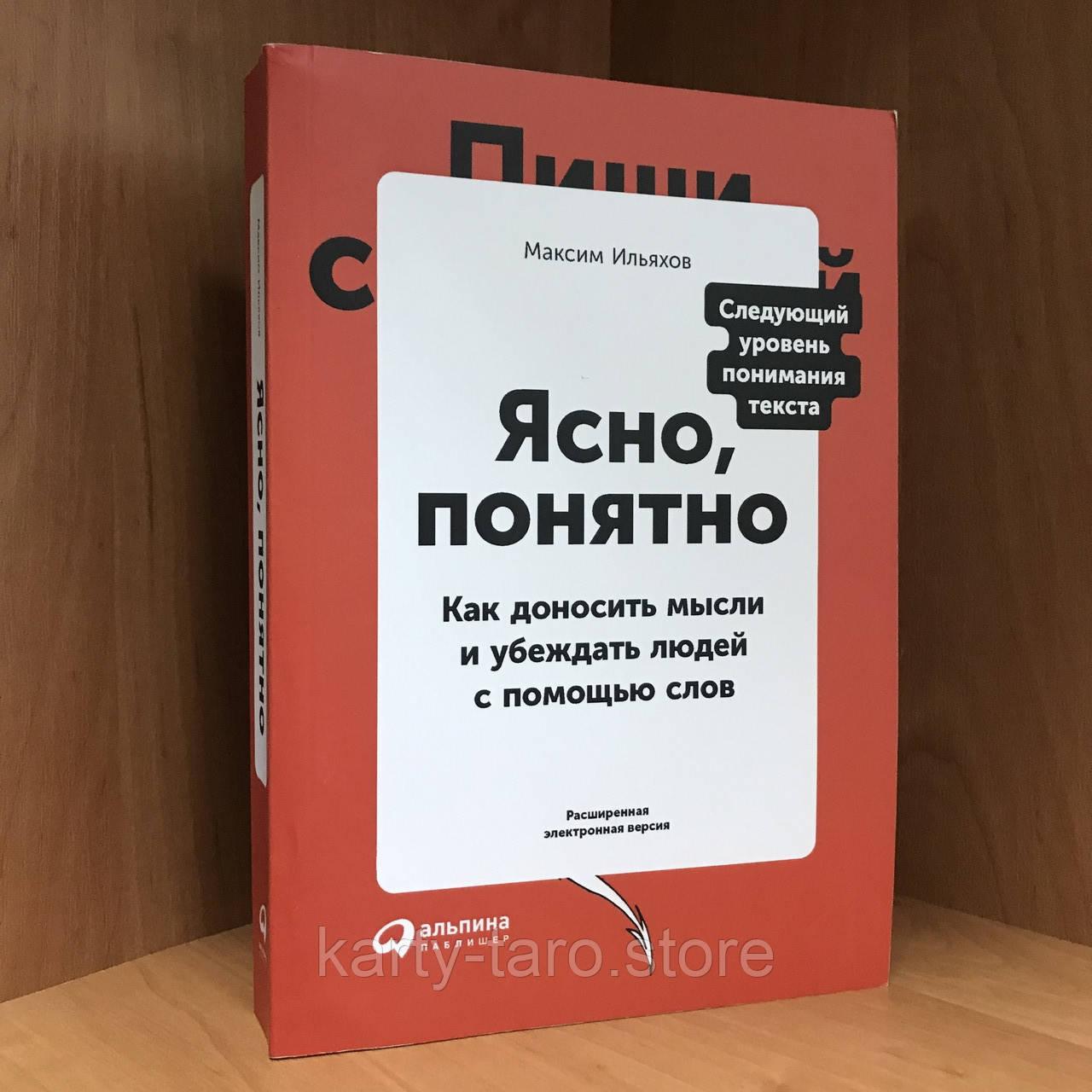 Книга Ясно, понятно Как доносить мысли и убеждать людей с помощью слов - Максим Ильяхов