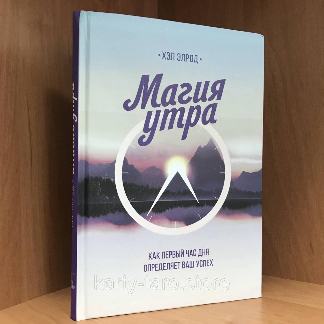 Книга Магия утра. Как первый час дня определяет ваш успех - Хэл Элрод