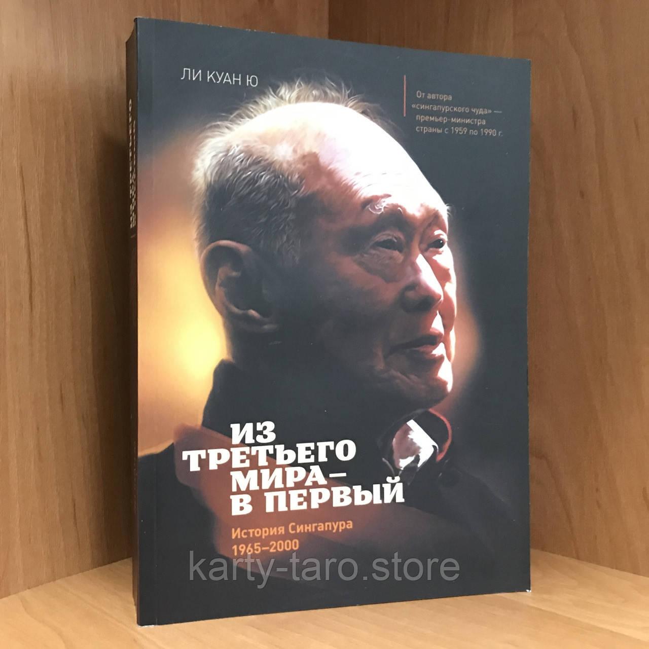 Книга Из третьего мира - в первый. История Сингапура 1965-2000 - Ли Куан Ю