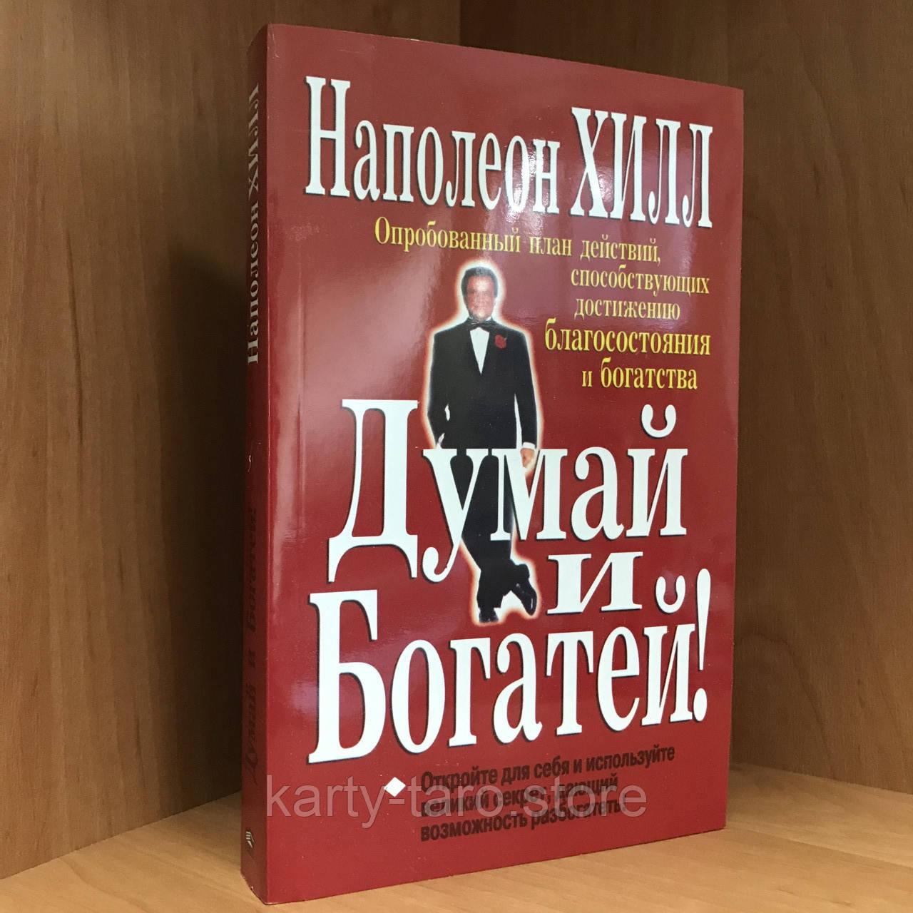 Книга Думай і Багатій Попурі - Наполеон Хілл