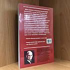Книга Думай і Багатій Попурі - Наполеон Хілл, фото 2