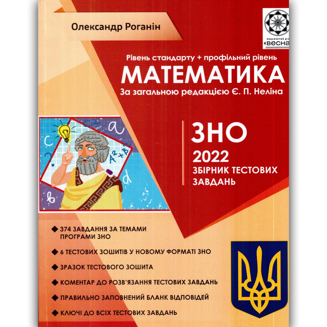 ЗНО 2022 Математика Збірник тестових завдань Авт: Роганін О. Вид: Весна