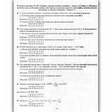 ЗНО 2022 Математика Збірник тестових завдань Авт: Роганін О. Вид: Весна, фото 6