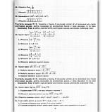 ЗНО 2022 Математика Збірник тестових завдань Авт: Роганін О. Вид: Весна, фото 7