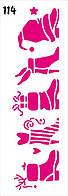 Трафарет пластиковй многоразовый 11*32см, Новогодняя обувь, 114, Роса