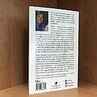Книга П'ять травм, які заважають бути самим собою - Ліз Бурбо, фото 2
