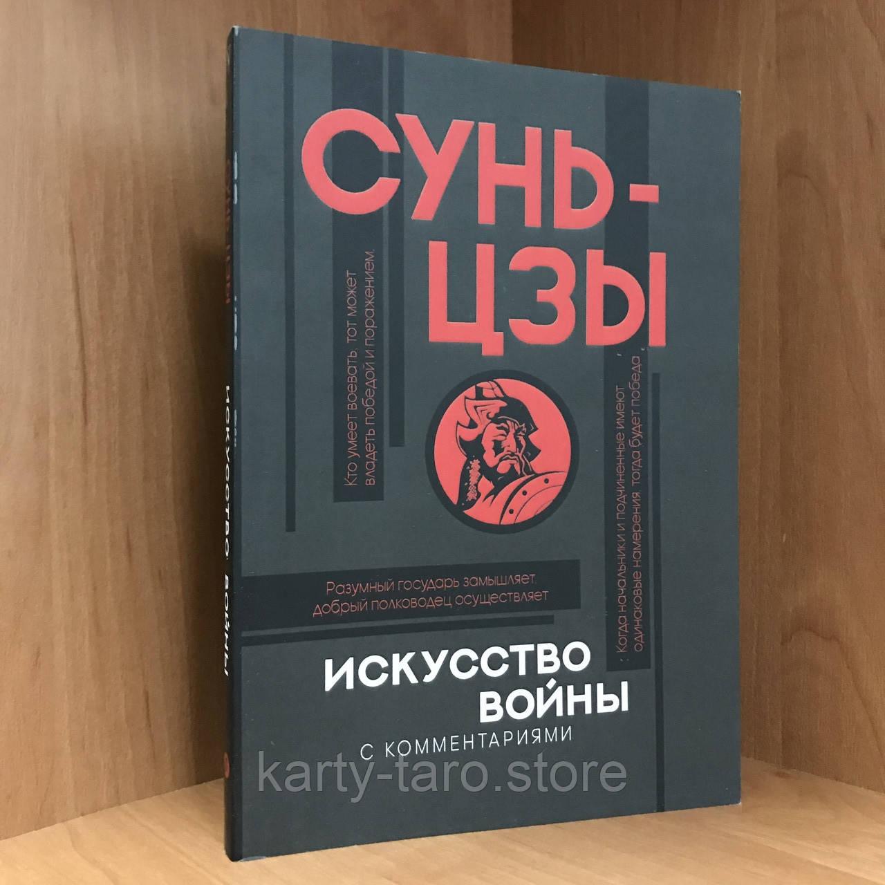 Книга Мистецтво війни З коментарями АСТ - Сунь-Цзи