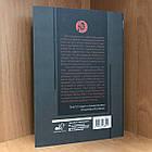 Книга Мистецтво війни З коментарями АСТ - Сунь-Цзи, фото 2