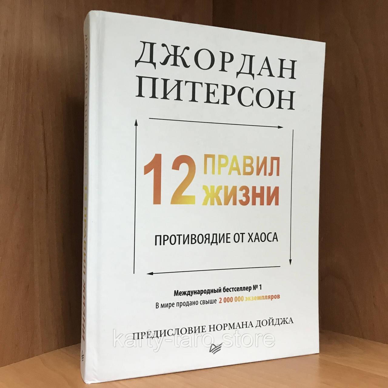Книга 12 правил життя : протиотруту від хаосу Пітер - Джордан Пітерсон