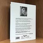Книга 12 правил життя : протиотруту від хаосу Пітер - Джордан Пітерсон, фото 2
