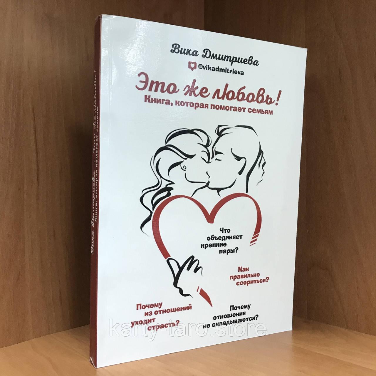 Книга Це ж любов! Книга, яка допомагає сім'ям - Вікторія Дмитрієва