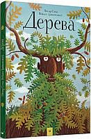 Дитяча книга Дерева