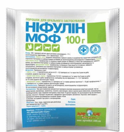 Нифулин МОФ, 100г