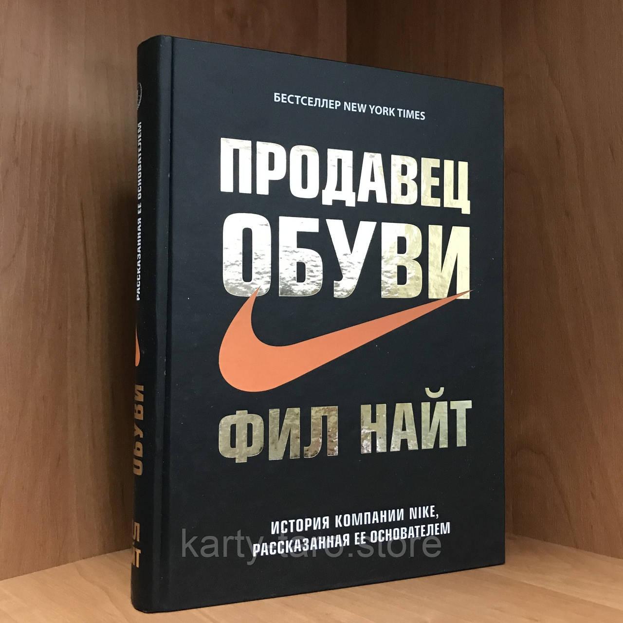Книга Продавець взуття. Історія компанії Nike, розказана її засновником - Філ Найт