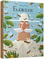 Дитяча книга Бджоли