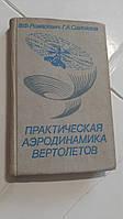 Практична аеродинаміка вертольотів Ст. Ромасевич